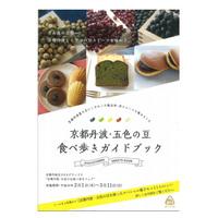 京都丹波・五色の豆 食べ歩きフェアを開催(2018/2/1~3/11) 2018/03/01 11:11:53
