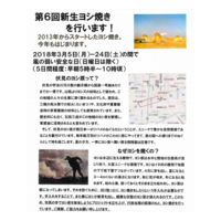 第6回新生ヨシ焼き (2018/03/05~03/24) 2018/03/05 10:21:59