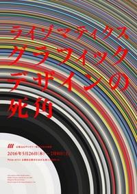 「京都dddギャラリー第208回企画展」2016年5月26日(木)~7月9日(土) 2016/05/18 11:08:55