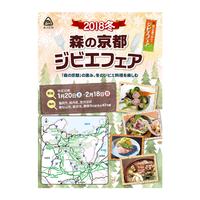 森の京都ジビエフェア 2018冬 2018/01/24 13:43:38