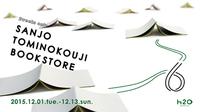 三条富小路書店 6 12月1日~12月13日 2015/11/30 12:00:00