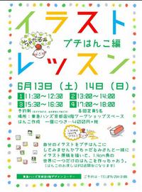 ちゃだるみのイラストレッスン~プチはんこ編~ 6月13日~14日