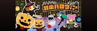 京都最大級『北山ハロウィン2014』仮装パレード&パーティーを楽しもう!
