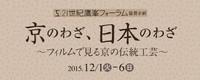 京のわざ、日本のわざ‐フィルムで見る京の伝統工芸 12月1日~12月6日 2015/11/26 12:00:00