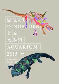 恐竜たちと水族館2015 7/28~9/30