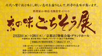 第61回京の味ごちそう展 2017年2月22日(水)~28日(火)