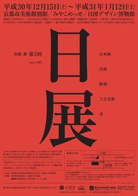 日本最大規模の総合公募展「日展」 12/15(土)~01/12(土)