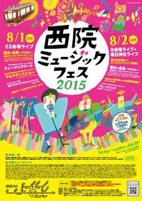 西院ミュージックフェス2015 8月1日~2日