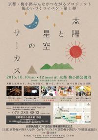「太陽と星空のサーカス」 10月10日・11日・12日
