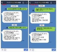 LINE@始めました (* ^ 0 ^ *) /