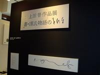 """上田普作品展 書:源氏物語の""""をんな""""好評開催中!"""