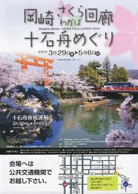 岡崎疏水・桜回廊十石舟 ライトアップ