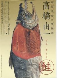 高橋由一展  ―鮭で有名な