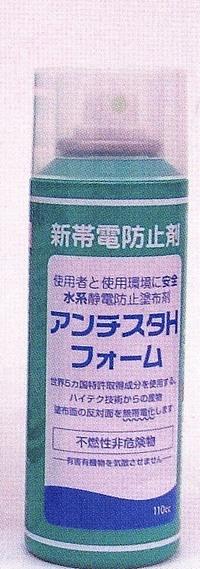帯電防止剤のスグレモノ
