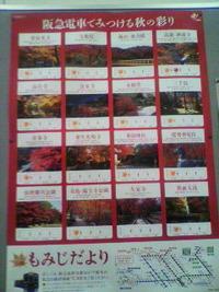 紅葉便りの季節