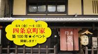 ★ 四条京町家 築100年♪記念イベントのお知らせ ★