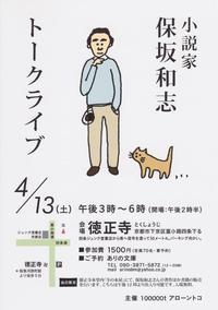 小説家 保坂和志 トークライブ 4月13日