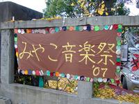 12/1 みやこ音楽祭'07(1日目)