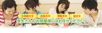 ☆最新の空室情報☆ 当社ホームページにて公開中!
