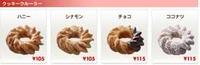 クッキークルーラー