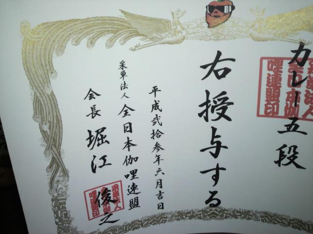 カレー道五段