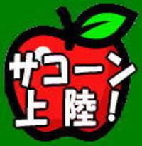 4/7 サコーン大津上陸!