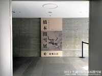 生誕130年 橋本関雪展が終わって