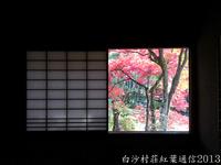 白沙村荘紅葉通信2013 Vol.22