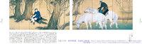 生誕130年 橋本関雪展@図録通信販売のお知らせ
