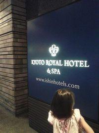 カード支払い受付開始と京都ロイヤルホテル慰労会