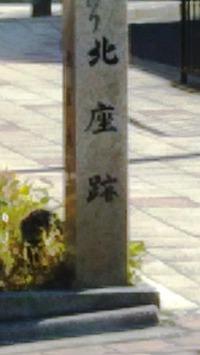 京都 北座