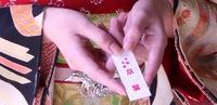 花名刺の京冨