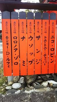 車折神社さんの芸能社  ワンピース
