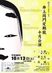 「井上同門定期能十月公演」平成30年10月13日(土)13:00~16:30頃 2018/09/19 11:34:38