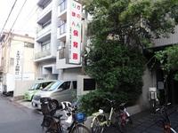 大阪稽古場