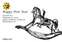 2014年  本年も何卒、よろしくお願い致します。