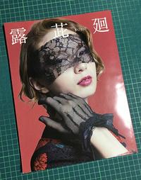 専門学校の卒業制作雑誌に掲載されました☆