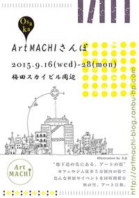 『ArtMACHI散歩2015秋』に参加致します☆