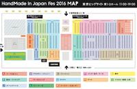 明日、明後日は【HandMade in Japsn Fes 2016】に参加致します☆