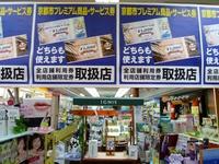 「京都市プレミアム商品・サービス券」左り馬でも使えます!