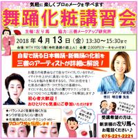 【4/13(金)開催】 「舞踊化粧講習会2018春」ご予約受付中☆