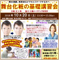【10/20開催】舞台化粧の基礎講習会 ご予約受付中☆