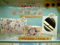 【7・8月限定企画!】はじめての資生堂商品ご購入で特典アリ☆