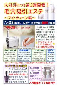 【ご予約空きアリ】 7/22(土)毛穴スッキリ吸引エステが☆無料☆です!
