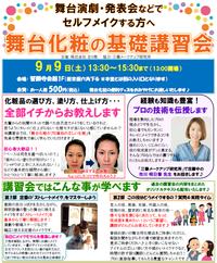 【9月9日(土)開催】 学生さんも大歓迎☆舞台化粧の講習会開催!
