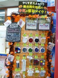 【10/15・16限定】 超リアル!やりすぎ「傷メイク」無料レッスン実施☆