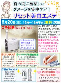 【8/20(日)開催】 美白エステが無料です☆