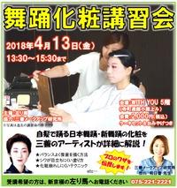 【ご予約は明日まで】4/13開催☆「舞踊化粧講習会2018春」