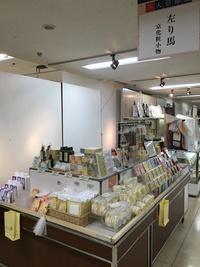 栄三越「第52回 大京都展」に出店します