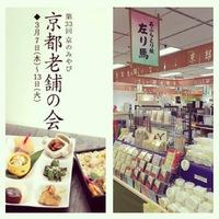 横浜そごう「第33回 京のみやび 京都老舗の会」に出店します☆